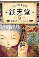 ふしぎ駄菓子屋 銭天堂 5