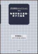 伏見康治コレクション 別巻 物理学論文選集・原子力論集