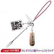 ロンギヌスの槍チャームストラップ【Loppi・HMV限定】
