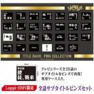 全話サブタイトルピンズセット【Loppi・HMV限定】