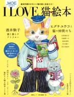 MOE特別編集 I LOVE 猫絵本