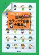 吉松隆の図解クラシック音楽大事典