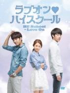 ラブオン・ハイスクール DVD BOX-II
