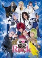 超★超歌劇(ちょう・ウルトラミュージカル)『幕末Rock』 Blu-ray