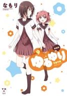 ゆるゆり 9 新装版 IDコミックス / 百合姫コミックス