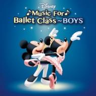 ディズニー・ミュージック・フォー・バレエ・クラス〜BOYS
