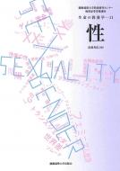 性 生命の教養学