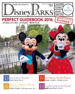 Disney PARKS PERFECT GUIDEBOOK 2016 DISNEY FAN MOOK