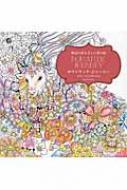 物語のある美しい塗り絵 ロマンチック・ジャーニー 大人の塗り絵シリーズ