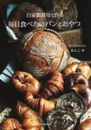 自家製酵母で作る毎日食べたいパンとおやつ