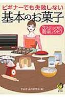 ビギナーでも失敗しない基本のお菓子 3ステップの簡単レシピ! KAWADE夢文庫