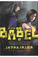 Babel 2 ヒーローズコミックス