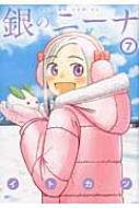 銀のニーナ 7 アクションコミックス