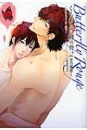 くちびるに蝶の骨-バタフライ・ルージュ-2 ダリアコミックス