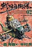 戦国自衛隊 2 Spコミックス