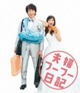 夫婦フーフー日記 Blu-ray