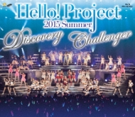 Hello!Project 2015 SUMMER〜DISCOVERY・CHALLENGER〜完全版(BD)