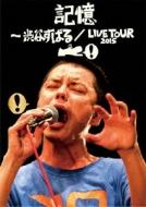記憶 〜渋谷すばる/LIVE TOUR 2015 (+CD)【DVD通常盤】