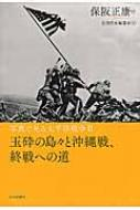 写真で見る太平洋戦争 2 玉砕の島々と沖縄戦、終戦への道