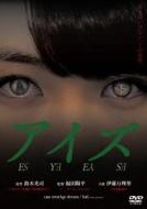 アイズ DVD