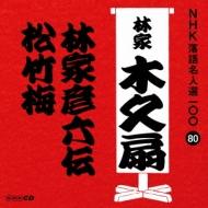 NHK落語名人選100 80 林家木久扇::林家彦六伝/松竹梅