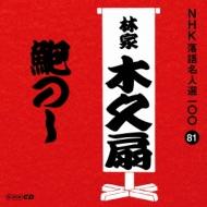 NHK落語名人選100 81 林家木久扇::鮑のし