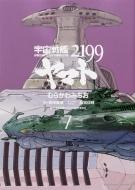 宇宙戦艦ヤマト2199 7 カドカワコミックスAエース
