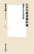 江戸の経済事件簿 地獄の沙汰も金次第 集英社新書