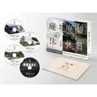 廃墟の休日 Blu-ray