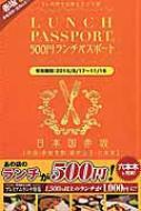 ランチパスポート赤坂 Vol.4 ぴあmook
