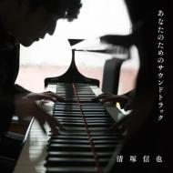 『あなたのためのサウンドトラック』 清塚信也