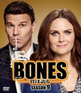 BONES-骨は語る-シーズン9 SEASONS コンパクト・ボックス