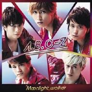 Moonlight walker 【初回限定盤A】(CD+DVD)
