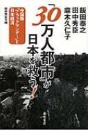 「30万人都市」が日本を救う! 中国版「ブラックマンデー」と日本経済