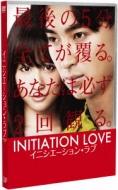 イニシエーション ラブ DVD