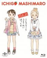 苺ましまろ Blu-ray Complete BOX 【初回限定生産】