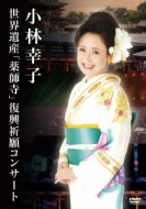 小林幸子 世界遺産「薬師寺」復興祈願コンサート