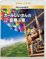 カールじいさんの空飛ぶ家 MovieNEX[ブルーレイ+DVD]