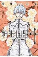 紳士同盟クロス 7 集英社文庫コミック版