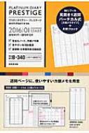プラチナダイアリー・プレステージ 2016年1月始まり B-2016年手帳