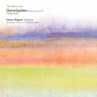 『眠りの森の美女』抜粋 レーグナー&ベルリン放送交響楽団