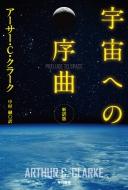 宇宙への序曲 ハヤカワ文庫SF