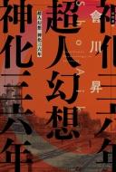 超人幻想 神化三六年 ハヤカワ文庫JA