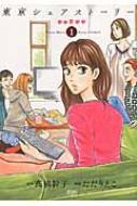 東京シェアストーリー 1 ゼノンコミックス