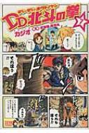 DD北斗の拳 7 ゼノンコミックス