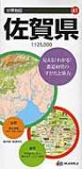 佐賀県 分県地図 6版