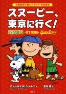 スヌーピー、東京に行く! 日英対訳で楽しむTOKYO珍道中 KODANSHA BILINGUAL COMICS