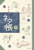心ふれあうセッションネタ帳For Kids 職人たちのおくりもの