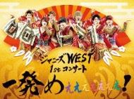 ジャニーズWEST 1stコンサート 一発めぇぇぇぇぇぇぇ! 【Blu-ray 初回仕様】