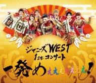 ジャニーズWEST 1stコンサート 一発めぇぇぇぇぇぇぇ! 【Blu-ray 通常仕様】